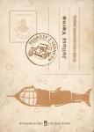 20-000-mil-podmorskiej-zeglugi-Tom-2-n27