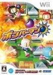 Bomberman-Blast-n28330.jpg
