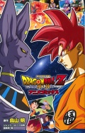 Dragon Ball Z (film 14): Bitwa bogów