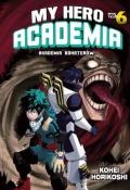Obwoluta My Hero Academia #6