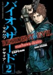 Resident Evil: Marhawa Desire #2