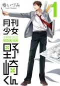 Waneko wyda mangę Gekkan Shoujo Nozaki-kun