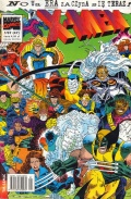 X-Men #47 (1/1997)